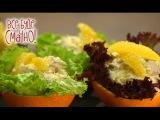 Куриный салат с апельсинами. Рецепты от Игоря Мисевича