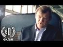 18 | «Шестизарядник», короткометражный фильм, криминал, на русском