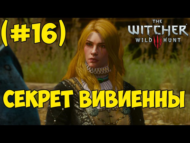 The Witcher 3: Blood and Wine - Секрет Вивиенны (16)