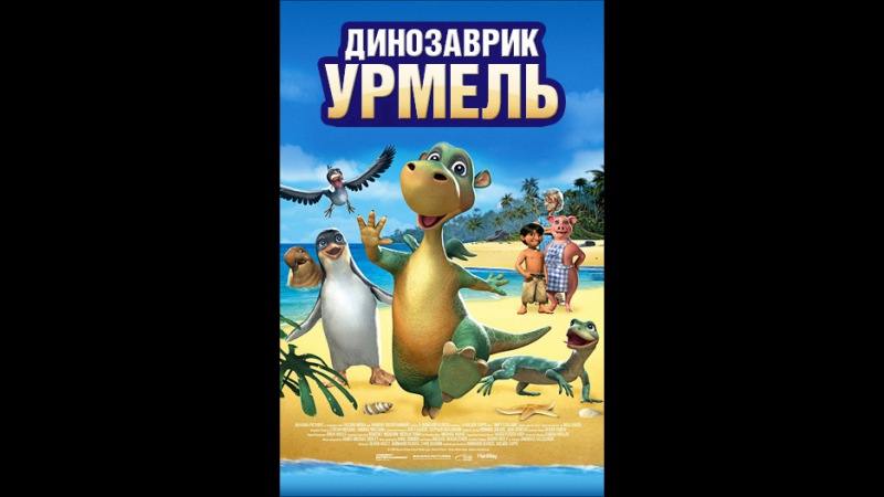 Динозаврик Урмель (Остров Импи) (2006)