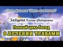 Фильм 8 (из 8). Полный цикл бесед О ЛЕЧЕНИИ ТРАВАМИ. Е.Ф. Зайцева