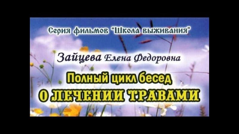 Фильм 8 из 8 Полный цикл бесед О ЛЕЧЕНИИ ТРАВАМИ Е Ф Зайцева