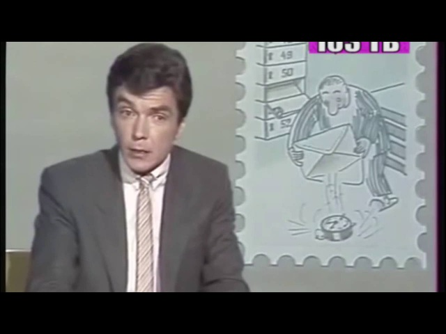 Утренняя почта 1985 г. Путаница.