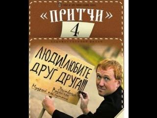 """Художественный фильм """"Притчи 4"""""""
