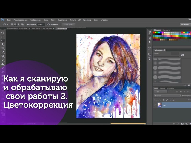 2. ЦВЕТОКОРРЕКЦИЯ/ Color Correction