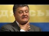 Порошенко знает как выиграть войну! Будущее Донецка и Луганска. Новости Украины сегодня
