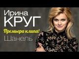 ПРЕМЬЕРА КЛИПА!!! Ирина Круг - Шанель  FULL HD