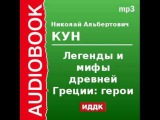 2000086_Chast_4_Аудиокнига. Кун Николай Альбертович. Легенды и мифы древней Греции боги
