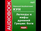 2000085 Chast 2 Аудиокнига. Кун Николай Альбертович. Легенды и мифы древней Греции боги