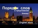 Порядок слов в повествовательном предложении Эпизод 1 Английская грамматика