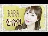 ENG 카라 큐피드 한승연 메이크업 Korean Girl group KARA CUPID han seung yeon makeup tutorial