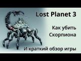 Lost Planet 3 — Как убить скорпиона (и краткий обзор игры)