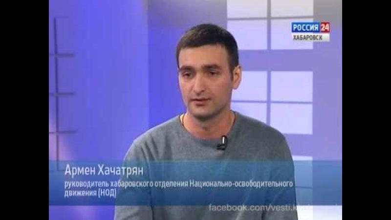 Вести-Хабаровск. Интервью с Арменом Хачатряном
