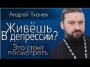 Ткачёв Андрей Четко о причинах депрессии
