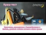 Презентация Ailebebe Carmate Swing Moon