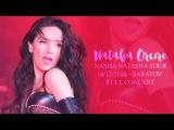 Natalia Oreiro. NASHA NATASHA Tour. 16122014 - Saratov. Full Concert.