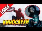 Фильм про Человека Паука, Лига Справедливости против Юных Титанов, Новые Мутанты, Джон Сноу жив?
