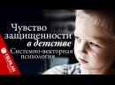 Воспитание ненормальных детей нормальными психопатами. Системно-векторная психология