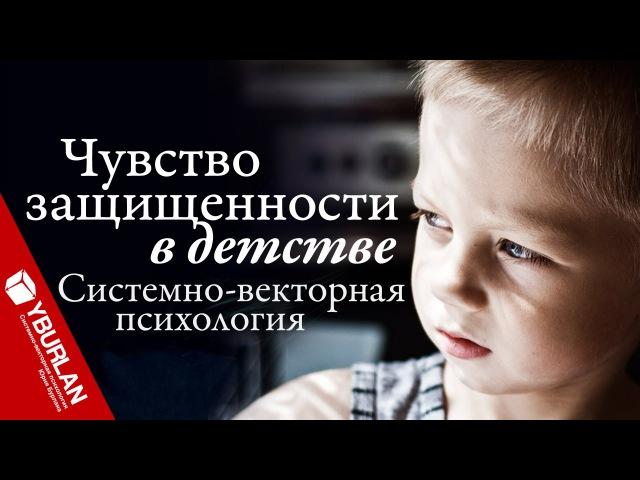 Воспитание ненормальных детей нормальными психопатами. Системно-векторная пси ...