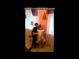 ляйсан под музыку Лилия Биктимирова и дочь Гульназ Асаева - Балалык рэхмэтлэре. Picrolla