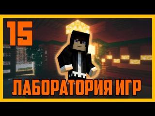 [Minecraft] Minecraft Lab #15
