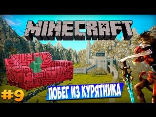 Minecraft: Техно Диван - Побег из курятника (Часть 9)