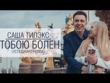 Саша Тилэкс (УСПЕШНАЯ ГРУППА) - Тобою болен (#УРБ, 3 раунд)