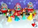 Принцессы ДИСНЕЯ открывают шоколадные яйца КИНДЕР СЮРПРИЗ Май Литл пони и Маша иМедведь.