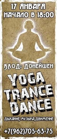 YOGA TRANCE DANCE (вход DONATION).