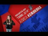 Алиса Кожикина // Концерт в Белгороде // ПРОМО