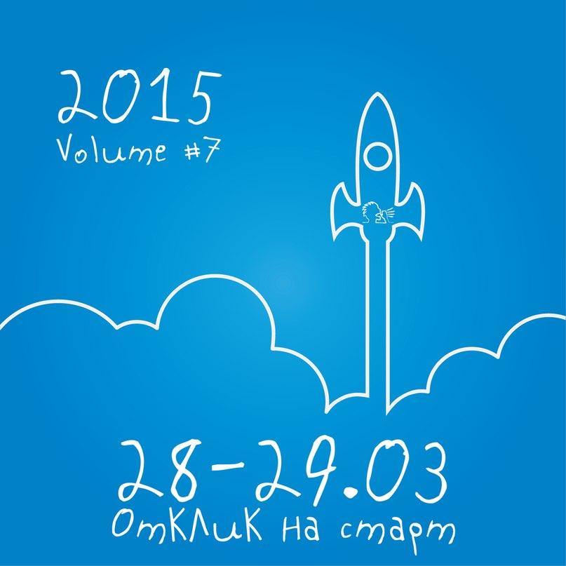 Фестиваль и гала-концерт ОтКЛиКа 2015