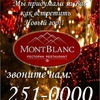 Ресторан MontBlanc Казань