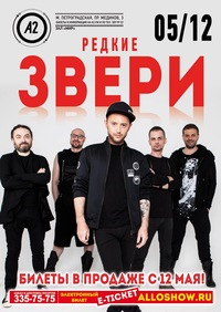 5/12/2015 - ЗВЕРИ - Санкт-Петербург