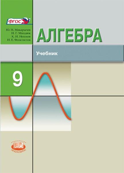 ГДЗ по алгебре 9 класс Макарычев 2009