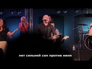 Я не боюсь (LIVE) - Slavic New Beginnings Church (Whom Shall I Fear - by Chris Tomlin)