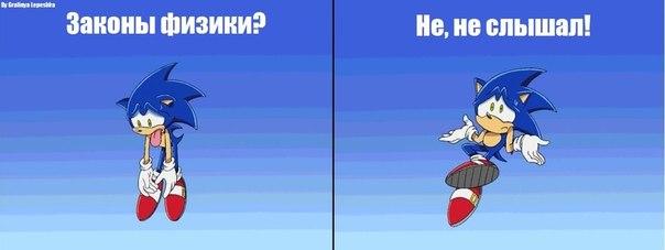 соник приколы: