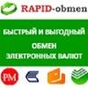 rapid-obmen.com - обменник