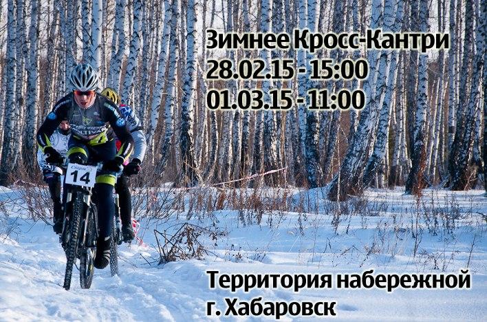 Афиша Хабаровск Кросс-Кантри гонка 28 февраля