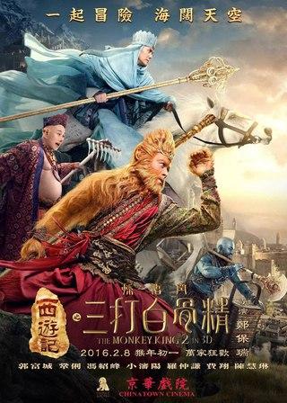 Король обезьян: Начало (2016)
