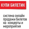 КупиБилетик - On-Line продажа билетов