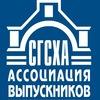 Ассоциация выпускников [Самарская ГСХА]