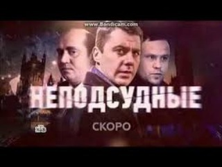 Неподсудные -- трейлер 2015   Смотреть русский сериал в HD