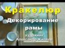Рукоделие Кракелюр Декорируем раму для картины