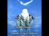 Shabbes koidesh (Holy Shabat) - Hasidic Hebrew song
