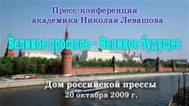 Пресс-конференция Николая Левашова «Великое прошлое – Великое будущее» 20.10.2009