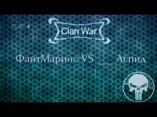 Warface | ClanWar | ФайтМаринс VS _____Аспид