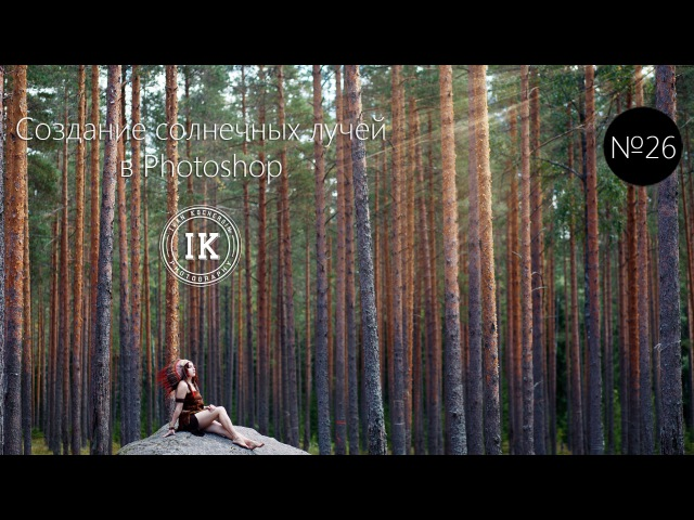 Серия 26 Создание солнечных лучей в Photoshop