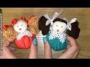 Куколки своими руками / Поделки из ткани
