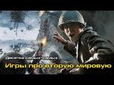 10 самых-самых: Лучшие игры про Вторую мировую войну