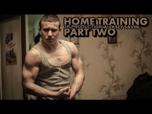 Home training | Aleksey Savin | 2R PRODUCTION | BROTHERS SAVINS